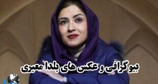 یلدا معیری یکی از عکاسان مشهور ایرانی میباشد این نشست متولد سال ۱۳۶۰ می باشد در ادامه با معرفی فعالیت های این شخص با ما همراه باشید