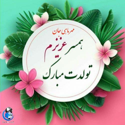 عکس نوشته های تبریک تولد همسر مهر ماهی