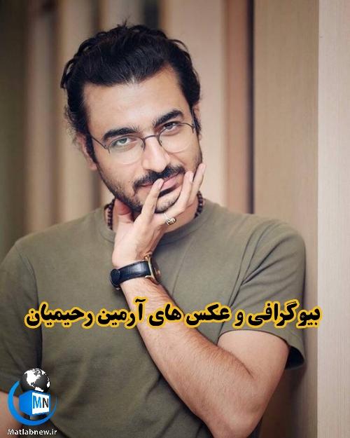بیوگرافی «آرمین رحیمیان» بازیگر سینما و تلویزیون و همسرش + زندگی هنری و اینستاگرام