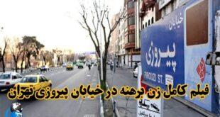 چندی پیش زنی جوان در چهارراه فرزانه خیابان پیروزی تهران به صورت برهنه در حال پیاده روی بود در ادامه با فیلم و جزئیات این موضوع با ما همراه باشید