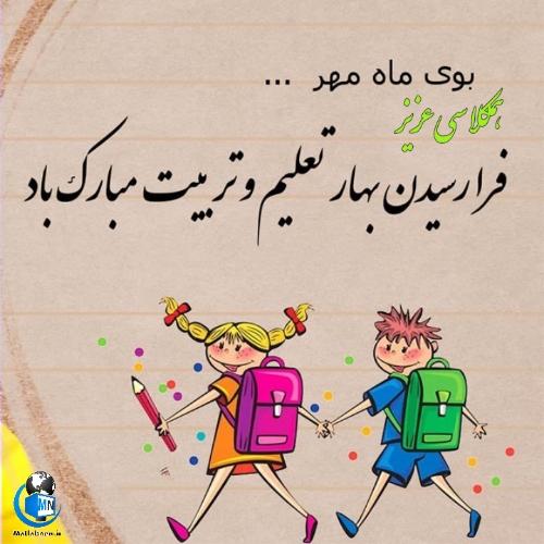 عکس نوشته های تبریک سال تحصیلی جدید به دوست و همکلاسی