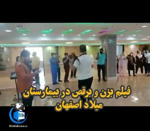 فیلم بزن و برقص در بیمارستان میلاد اصفهان را ببینید
