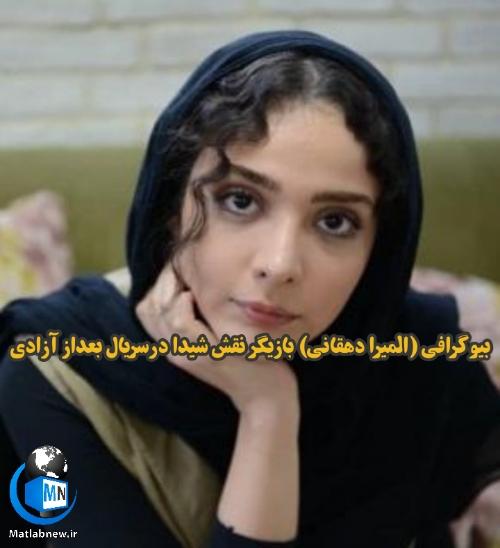 - بازیگر نقش (شیدا) در سریال بعد از آزادی کیست؟ + بیوگرافی المیرا دهقانی و عکس