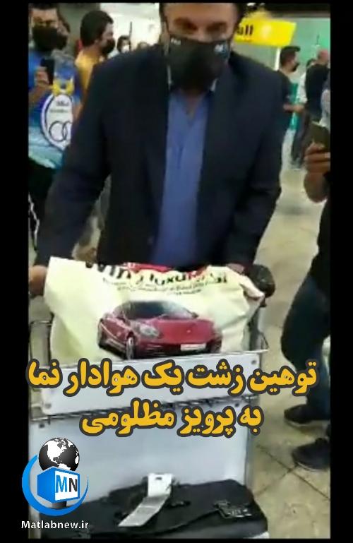 فیلم توهین زشت هوادار استقلال به پرویز مظلومی در فرودگاه + واکنش پرویز مظلومی