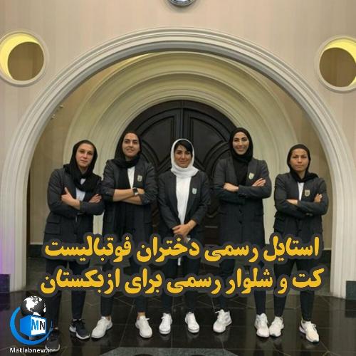 عکس لباس رسمی تیم ملی فوتبال دختران ایران در سفر به ازبکستان