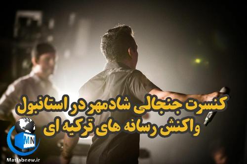 ماجرای جنجالی برگزاری کنسرت شادمهر عقیلی در ترکیه + واکنش ها