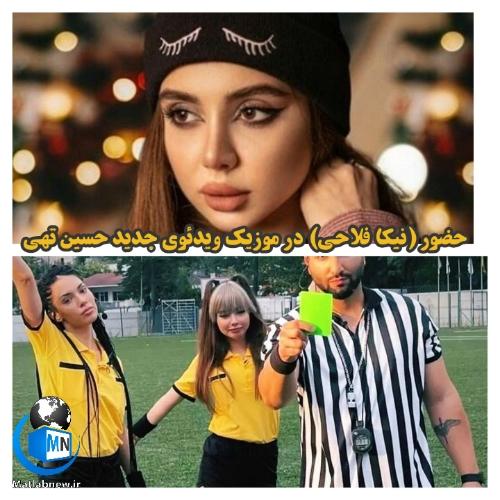 """جزئیات حضور جنجالی نیکا فلاحی در موزیک ویدیو """"چطوری گل"""" حسین تهی + ویدئو"""