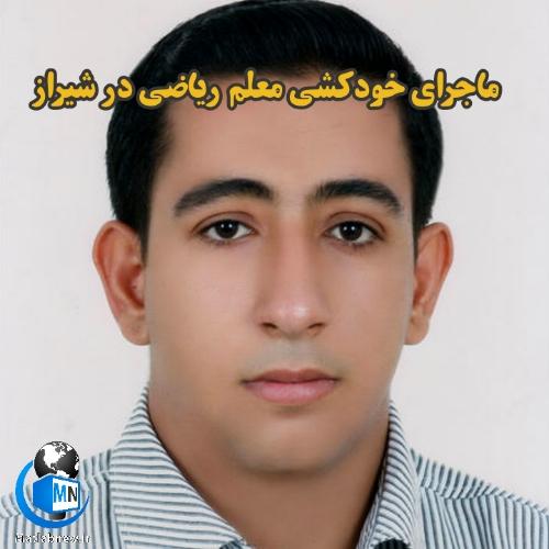 جزئیات جدید و علت خودکشی دلخراش معلم ریاضی در شیراز + گفتگو با خانواده معلم ریاضی