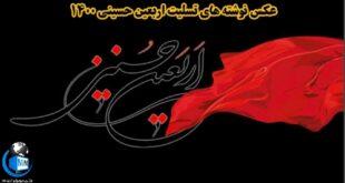 بیستمین روز از ماه صفر، چهلمین روز از درگذشت شهادت سالار شهیدان، امام حسین (ع) است که این روز به نام اربعین حسینی معروف است