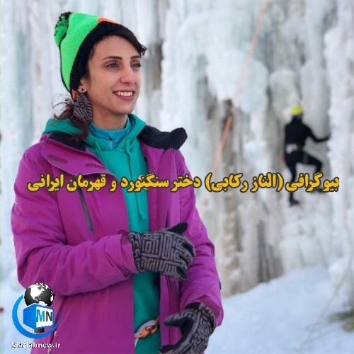 بیوگرافی (الناز رکابی) دختر سنگ نورد و قهرمان ایران + داستان زندگی ورزشی و مدال ها