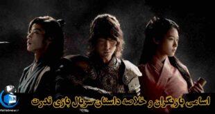 سریال بازی قدرت یکی از جدیدترین سریال های کره ای با موضوعی تاریخی در جدول پخش شبکه سه سیما قرار گرفت