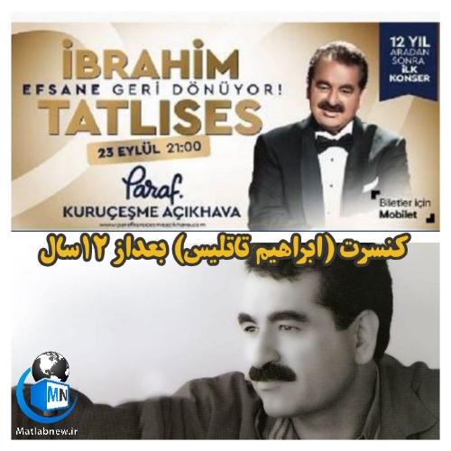 جزئیات برگزاری کنسرت ابراهیم تاتلیس بعد از ۱۲ سال + بهترین خواننده قرن ترکیه به صحنه بازگشت!
