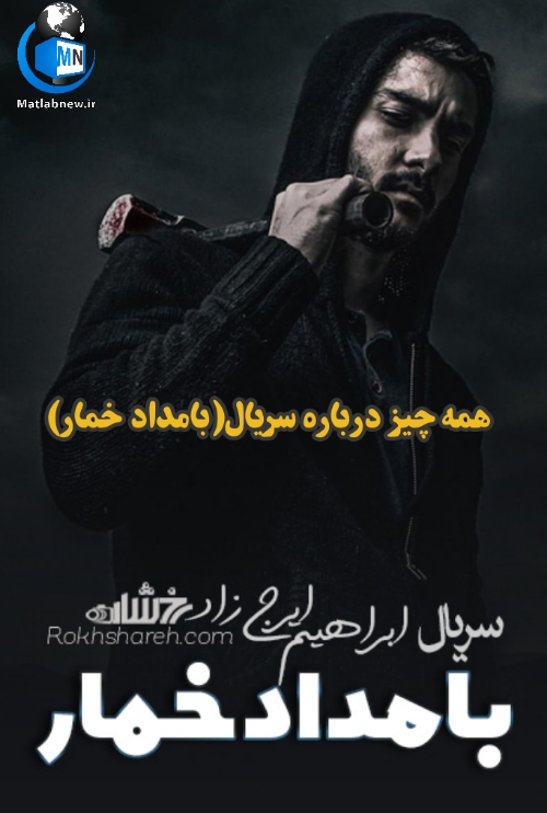 اسامی بازیگران و خلاصه داستان سریال (بامداد خمار) + جزئیات پخش و معرفی نقش ها