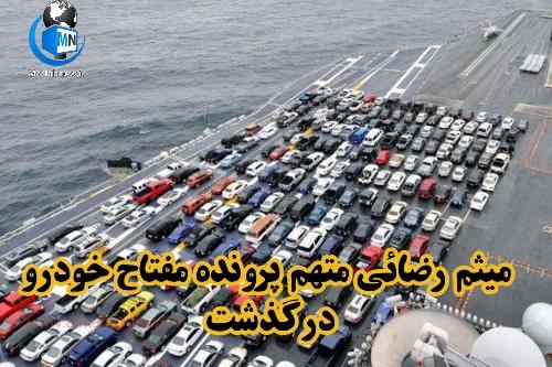 بیوگرافی و ماجرای فوت (میثم رضایی) متهم پرونده مفتاح خودرو + جزئیات پرونده