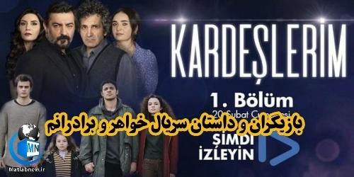 اسامی بازیگران و خلاصه داستان سریال ترکی خواهر و برادرانم + جزئیات پخش