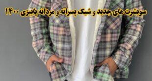 سویشرت های یکی از راحت ترین، سبک ترین و در عین حال جذاب ترین لباس ها برای پسرها هستند که به راحتی می توانند با هر لباسی آن را ست کنند