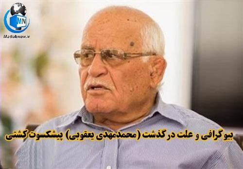 بیوگرافی و علت درگذشت محمد مهدی یعقوبی( قهرمان اسبق کشتی ایران) + عکس و افتخارات ورزشی