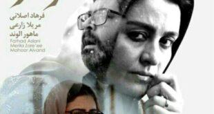 فیلم سینمایی دختر به کارگردانی رضا میرکریمی و به قلم مهران کاشانی در سال 94 تولید شد و بازیگران نام آشنایی در آن به ایفای نقش پرداخته اند