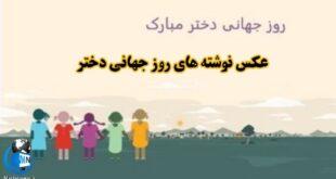 روز ملی دختران در 25 سپتامبر روزی است برای بزرگداشت و گرامی داشتن دخترانمان که با حضورشان عشق زیادی به زندگی ما وارد کرده اند