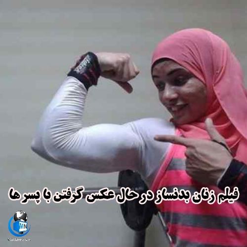 فیلم جنجالی فیگور گرفتن دختران بدنساز ایرانی کنار پسران غریبه را ببینید