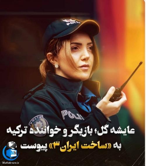 بازی و نقش «عایشه گل خواننده» و بازیگرترک در ساخت ایران ۳