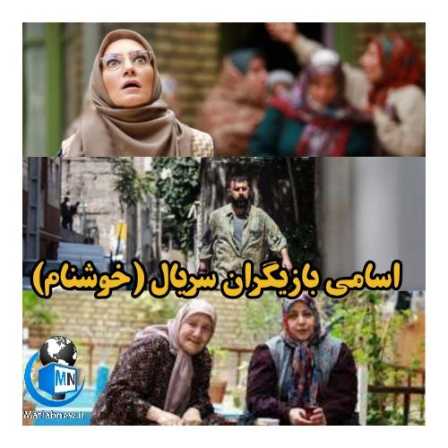 بیوگرافی بازیگران و خلاصه داستان سریال خوشنام + معرفی تمامی نقش ها