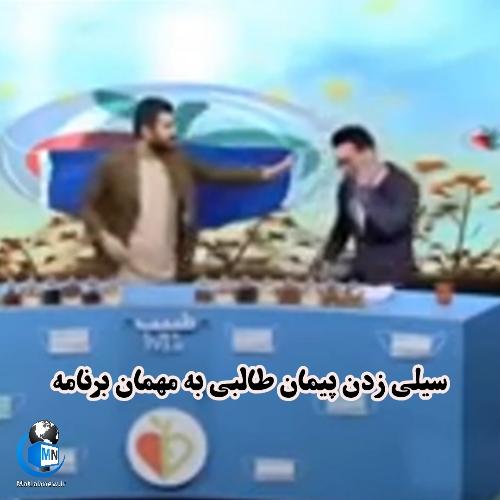 سیلی زدن پیمان طالبی به مهمان برنامه بر روی آنتن زنده سوژه رسانه ها شد! + فیلم