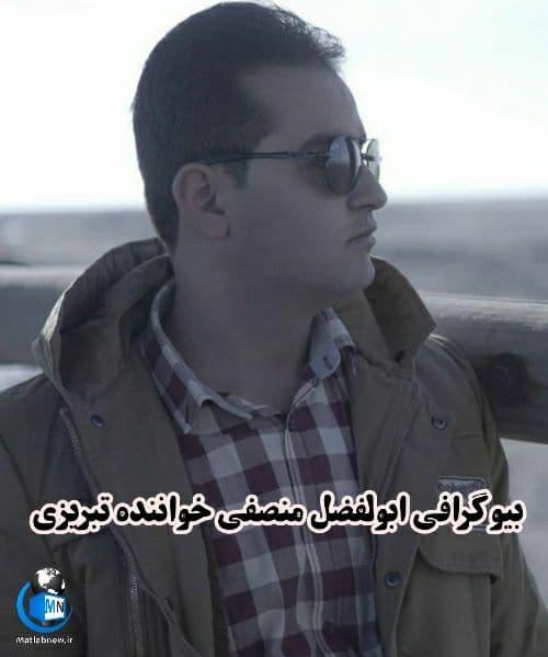 بیوگرافی کامل ابوالفضل منصفی راد (خواننده شبستری تبریزی) + معرفی آثار و عکس