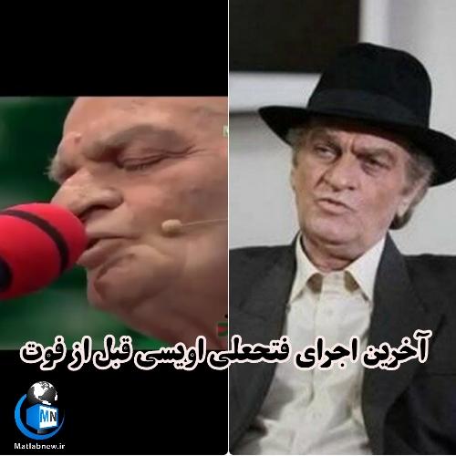 آخرین اجرا و خوانندگی مرحوم فتحعلی اویسی پیش از فوت + ویدئو