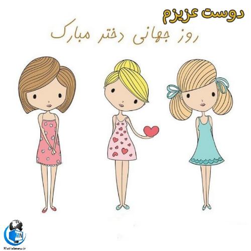 عکس نوشته های تبریک روز جهانی دختر به رفیق و دوست صمیمی