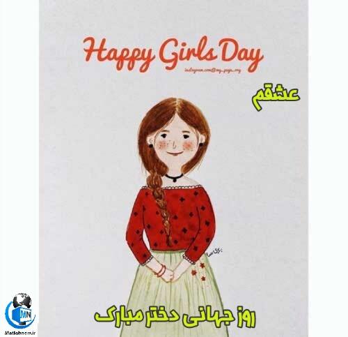 عکس نوشته های تبریک روز جهانی دختر به عشق و یار