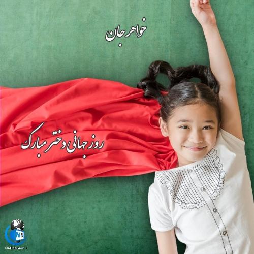 عکس نوشته های تبریک روز جهانی دختر به خواهر
