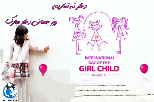 تبریک روز جهانی دختر به دختر کوچیک و بزرگ خانواده