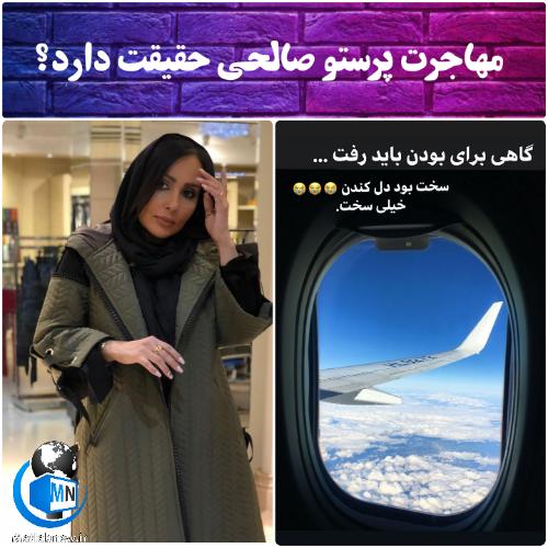 آیا مهاجرت «پرستوصالحی» از ایران حقیقت دارد؟ + استوری مهاجرت پرستو صالحی