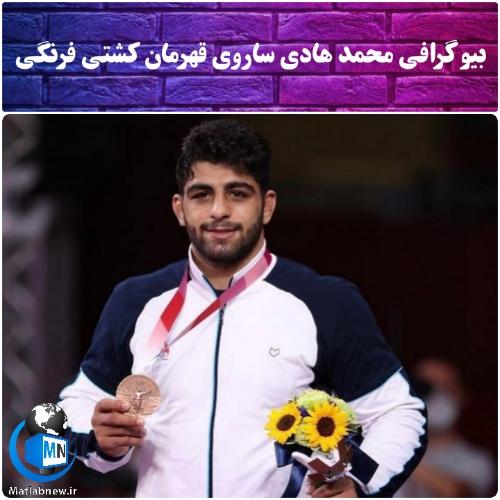 بیوگرافی محمد هادی ساروی قهرمان کشتی فرنگی + اینستاگرام و زندگی شخصی