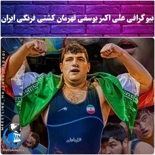 بیوگرافی علی اکبر یوسفی قهرمان کشتی فرنگی ایران + مدال ها و افتخارات