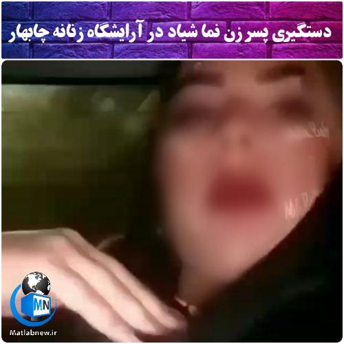 فیلم دستگیری پسر زن نما شیاد با آرایش زنانه در آرایشگاه زنانه در چابهار