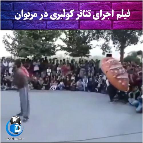 فیلم/ اجرای تئاتر خیابانی کولبری در مریوان خبر ساز شد
