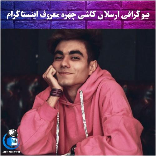 بیوگرافی ارسلان کاشی چهره اینستاگرامی مشهور + سازنده کلیپ های طنز