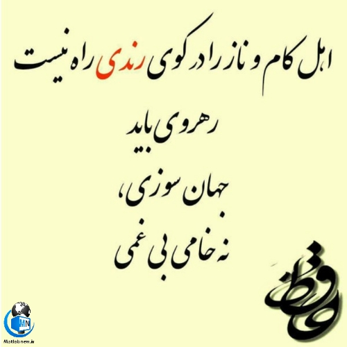 اشعار زیبای حافظ