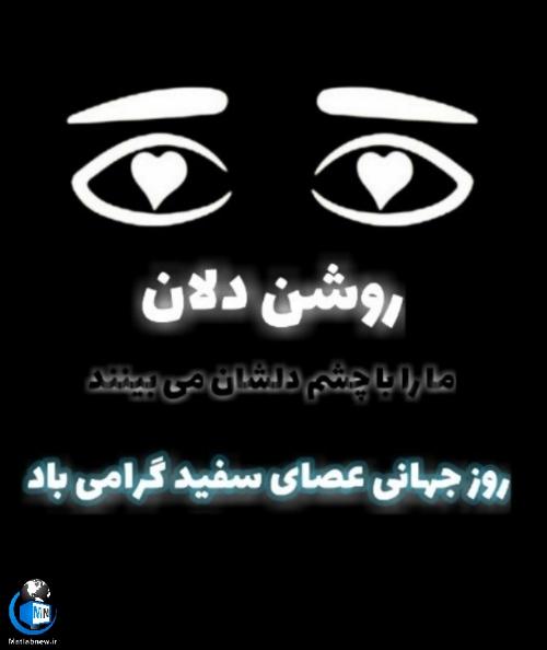 عکس نوشته های تبریک روز جهانی نابینایان