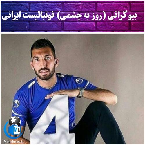 بیوگرافی روزبه چشمی فوتبالیست ایرانی و همسرش + اینستاگرام و باشگاهها