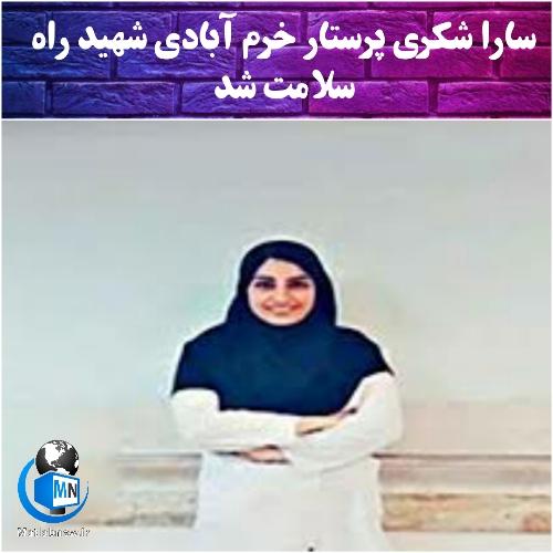 بیوگرافی و علت درگذشت سارا شکری پرستار خرم آبادی + زندگی شخصی و عکس
