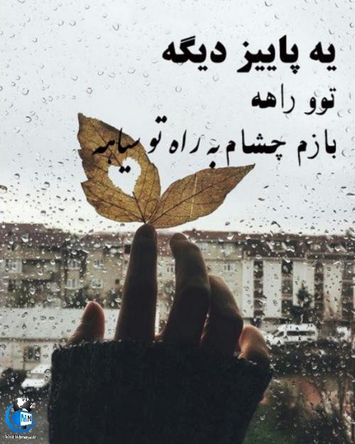 متن های پاییزی غمگین