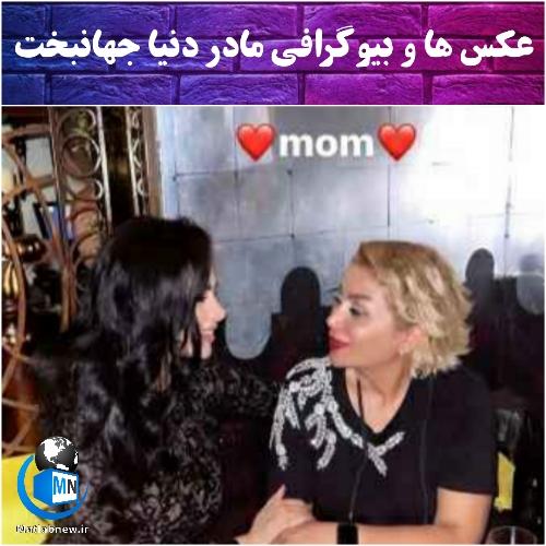 مادر دنیا جهانبخت مدل مشهور ایرانی در اینستاگرام کیست؟ + عکس