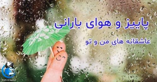 استوری و عکس پروفایلی باران پاییزی
