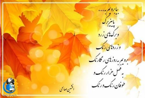 اشعار زیبای پاییزی