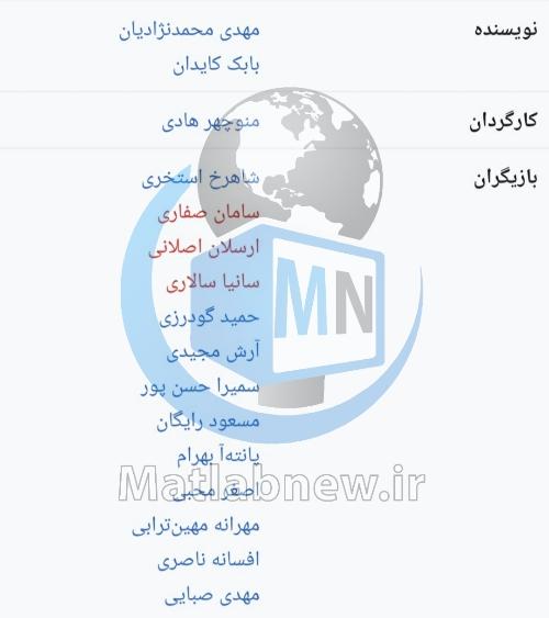 بیوگرافی و اسامی بازیگران سریال دلدادگان + خلاصه داستان و عکس