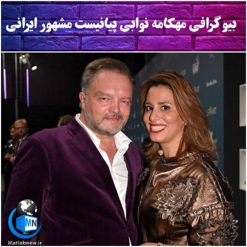 بیوگرافی «مهکامه نوابی» پیانیست مشهور ایرانی و همسرش + ماجرای ازدواج و