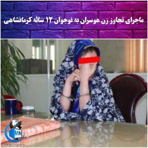 ماجرای تجاوز زن هوسران به نوجوان ۱۲ ساله کرمانشاهی + عکس و جزئیات دستگیری